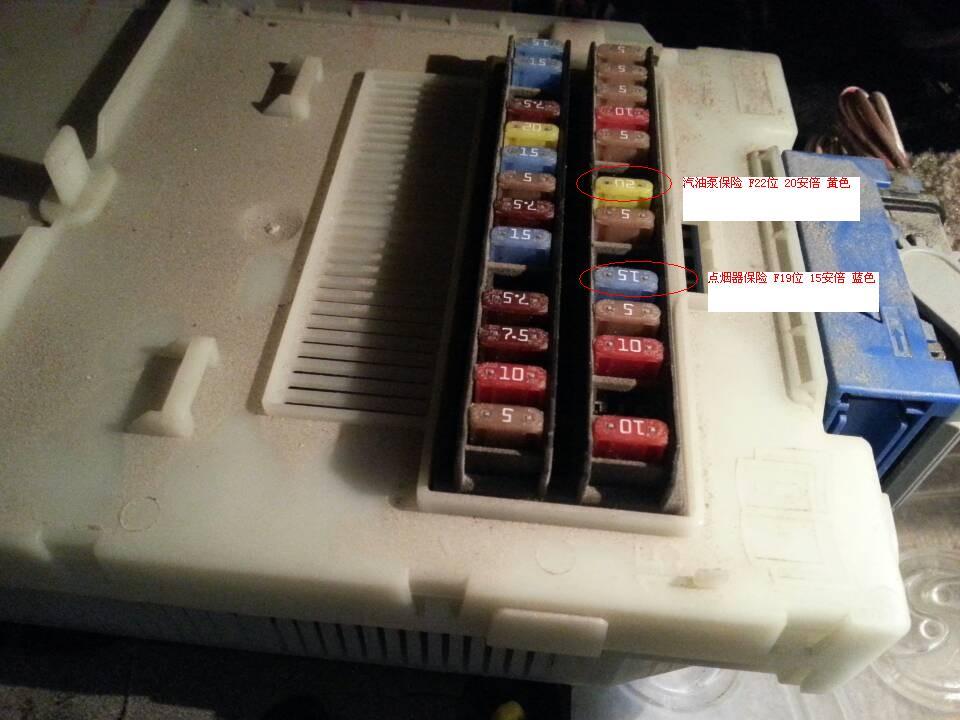 4,实体图(汽油泵保险丝 f22位,20安倍,黄色;点烟器保险丝 f19位,15