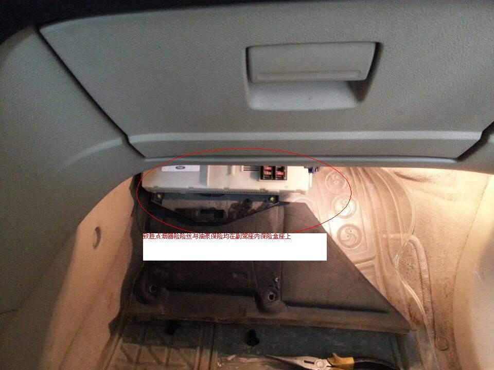 1,拆下右前座的室内保险丝盒