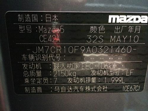 原装进口马自达5汽油泵保险丝位置2014/6/28返回